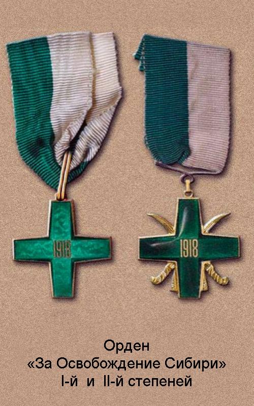 2-14 Орден «Освобождения Сибири» I-й и II-й степеней