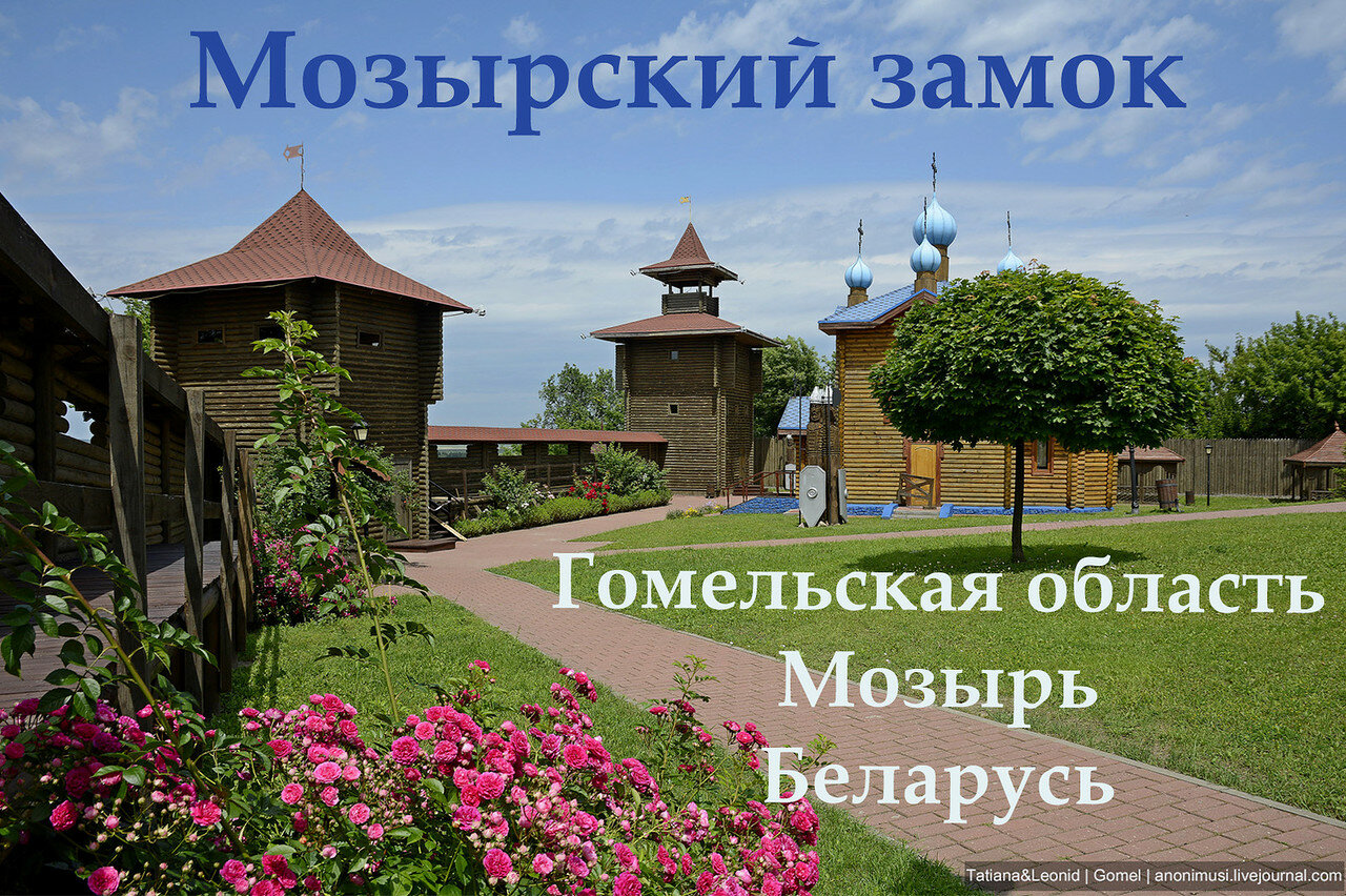 Мозырский замок. Беларусь