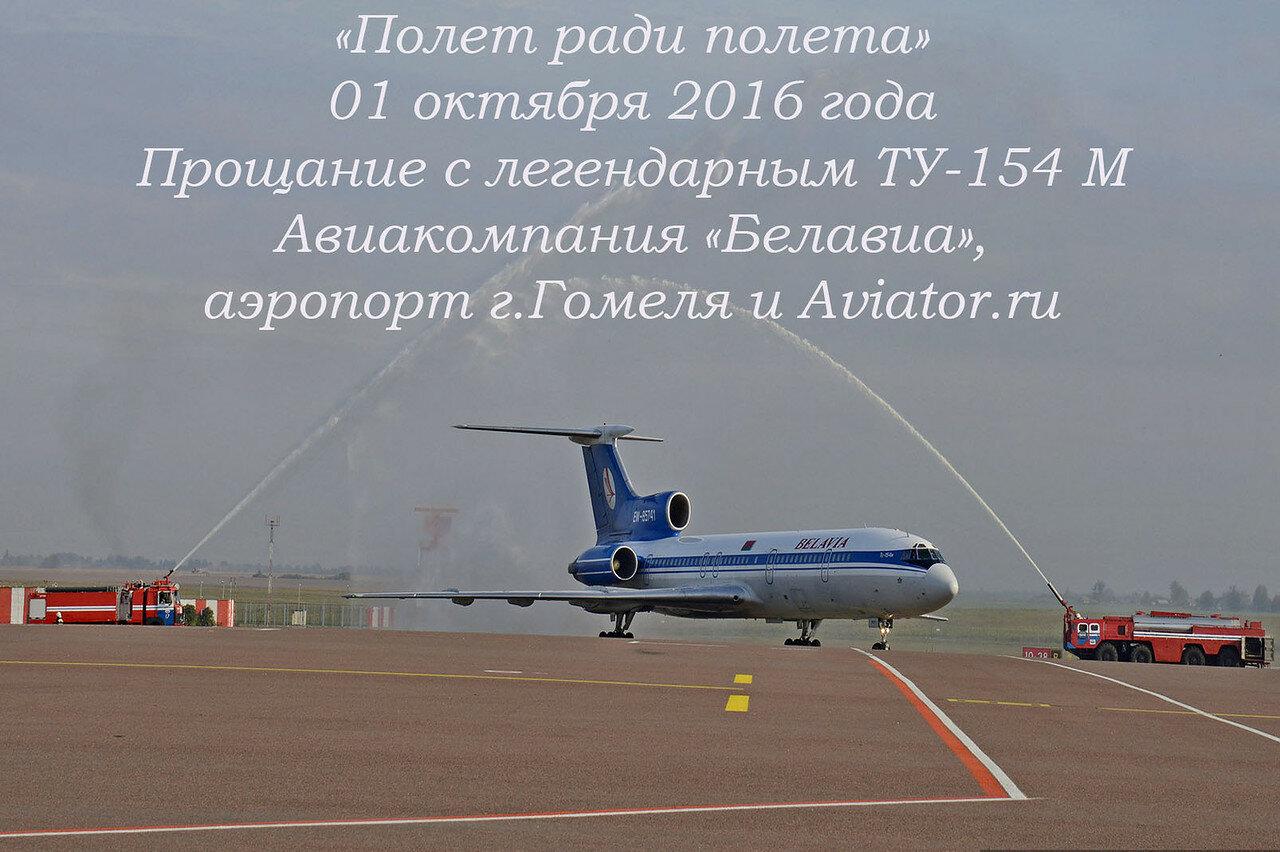 Полет ради полета. Аэропорт Гомель