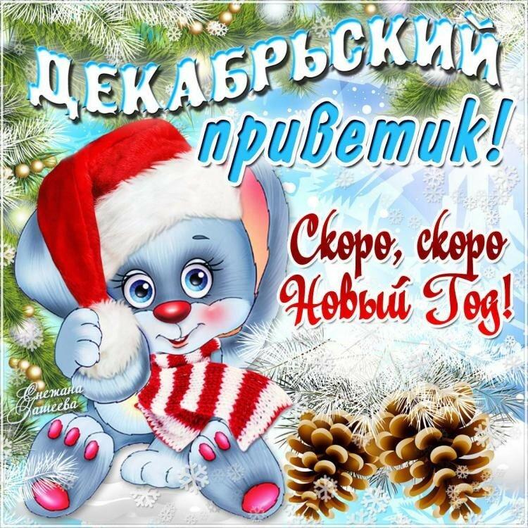 скоро зима поздравления проявим