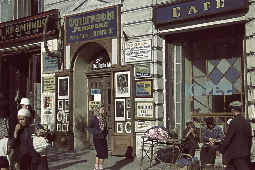 12. Фотоателье «Рембрандт» в оккупированном Харькове 1942 года.