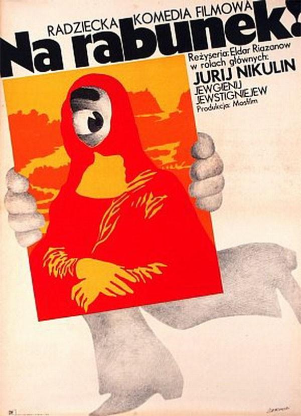 «Старики-разбойники», 1971 год. Режиссер — Эльдар Рязанов.