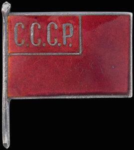 1920–е гг. Знак «СССР»