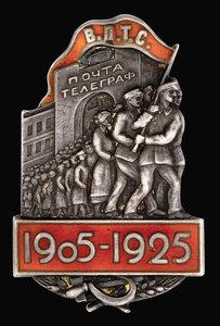 1925 г. Знак «Союз почтово-телеграфных служащих в память 20-летия Первой русской революции. 1905-1925»