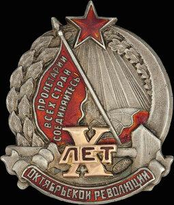 1927 г. Знак «Х лет Октябрьской революции» (2)