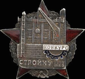 1928 г. Знак «Конкурс на лучшую стройку ВСНХ СССР 1928 г.» (2)