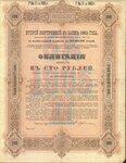 Второй внутренний 5 процентный заём 1905 года. 100 рублей