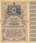Внутренний 5 процентный заём 1914 года. 50 рублей