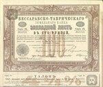 Бессарабско-таврический земельный банк 1907 год.