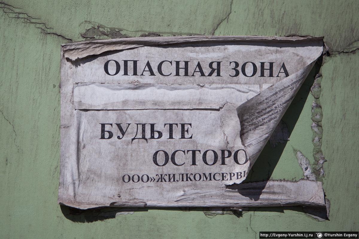 Антитрущёба