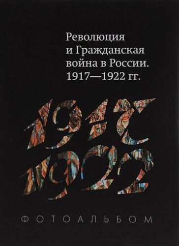 revolution1917-1922.jpg