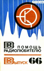 Журнал: В помощь радиолюбителю - Страница 3 0_14733f_b376f33c_orig