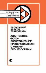 Серия: Библиотека по автоматике - Страница 28 0_158331_4ba92063_orig