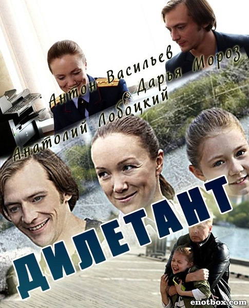 Дилетант (1-4 серии из 4) / 2016 / РУ / WEB-DLRip + WEB-DL (720p)