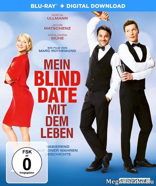 Не/смотря ни на что / Mein Blind Date mit dem Leben (2017/BDRip/HDRip)