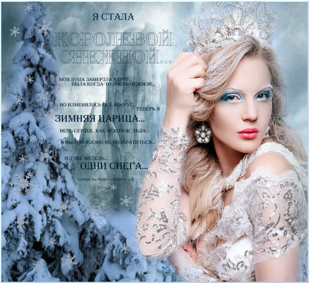 Снежная Королева....jpg