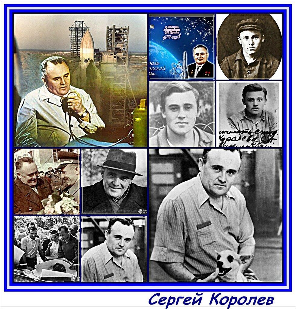 Сергей Павлович КОРОЛЕВ - 110 лет со дня рождения