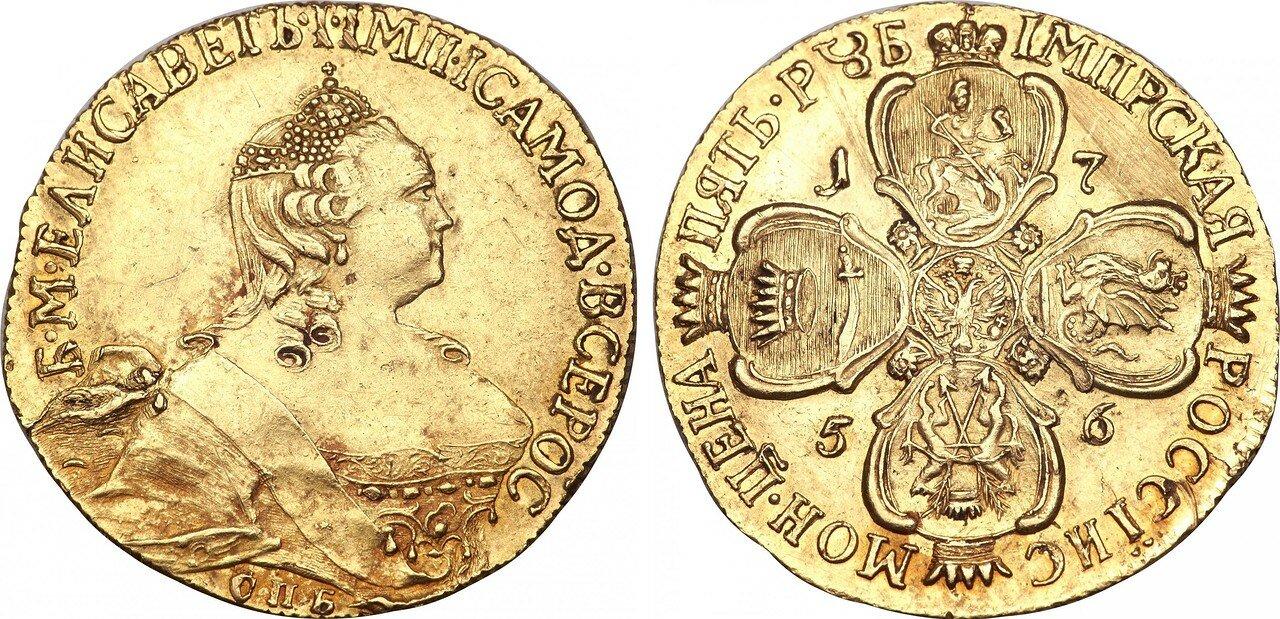 1756. 5 рублей. Елизавета