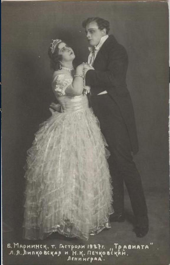1927. Мариинский театр