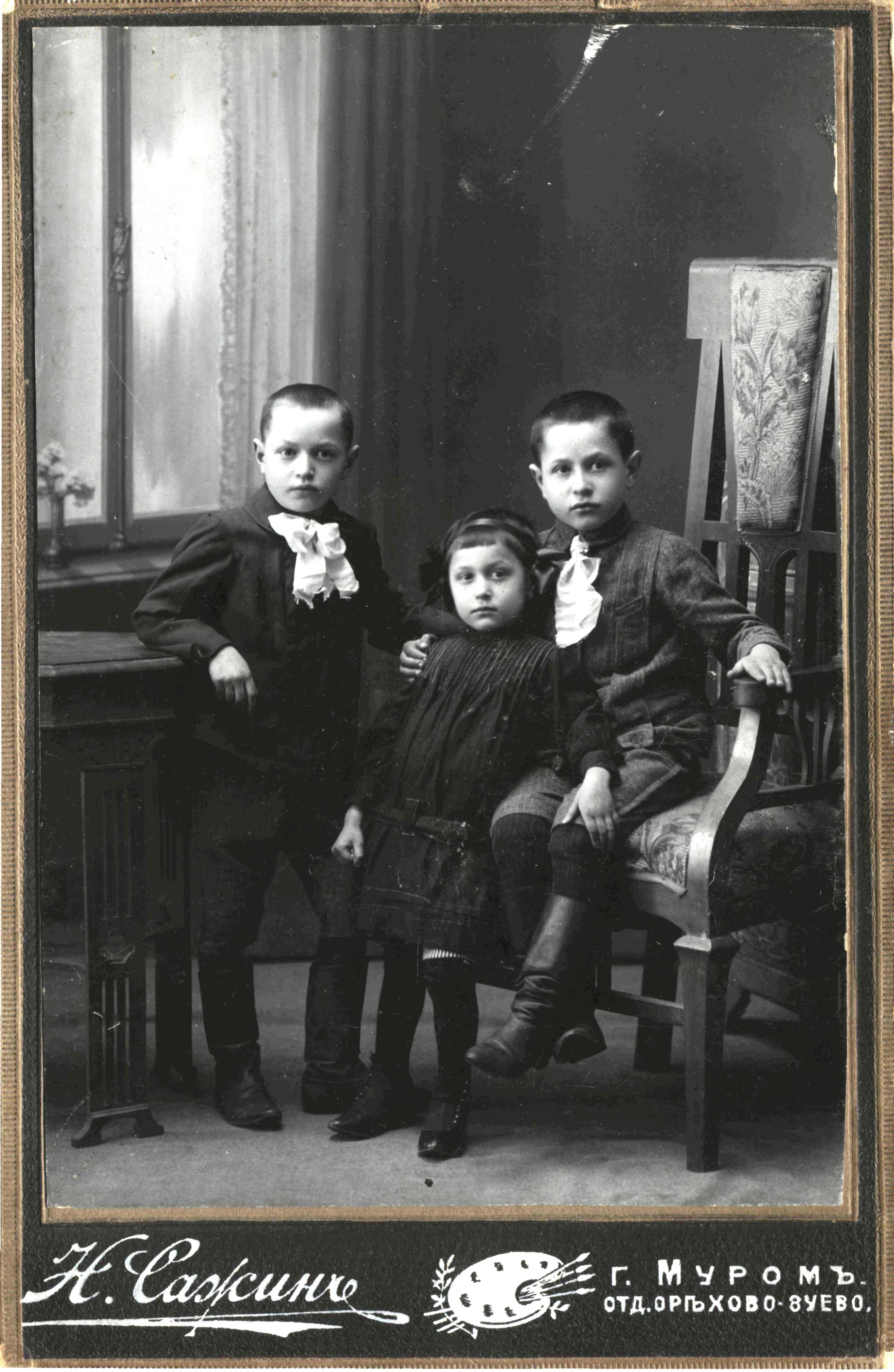 Портрет детей из семьи Свердловых. 1914