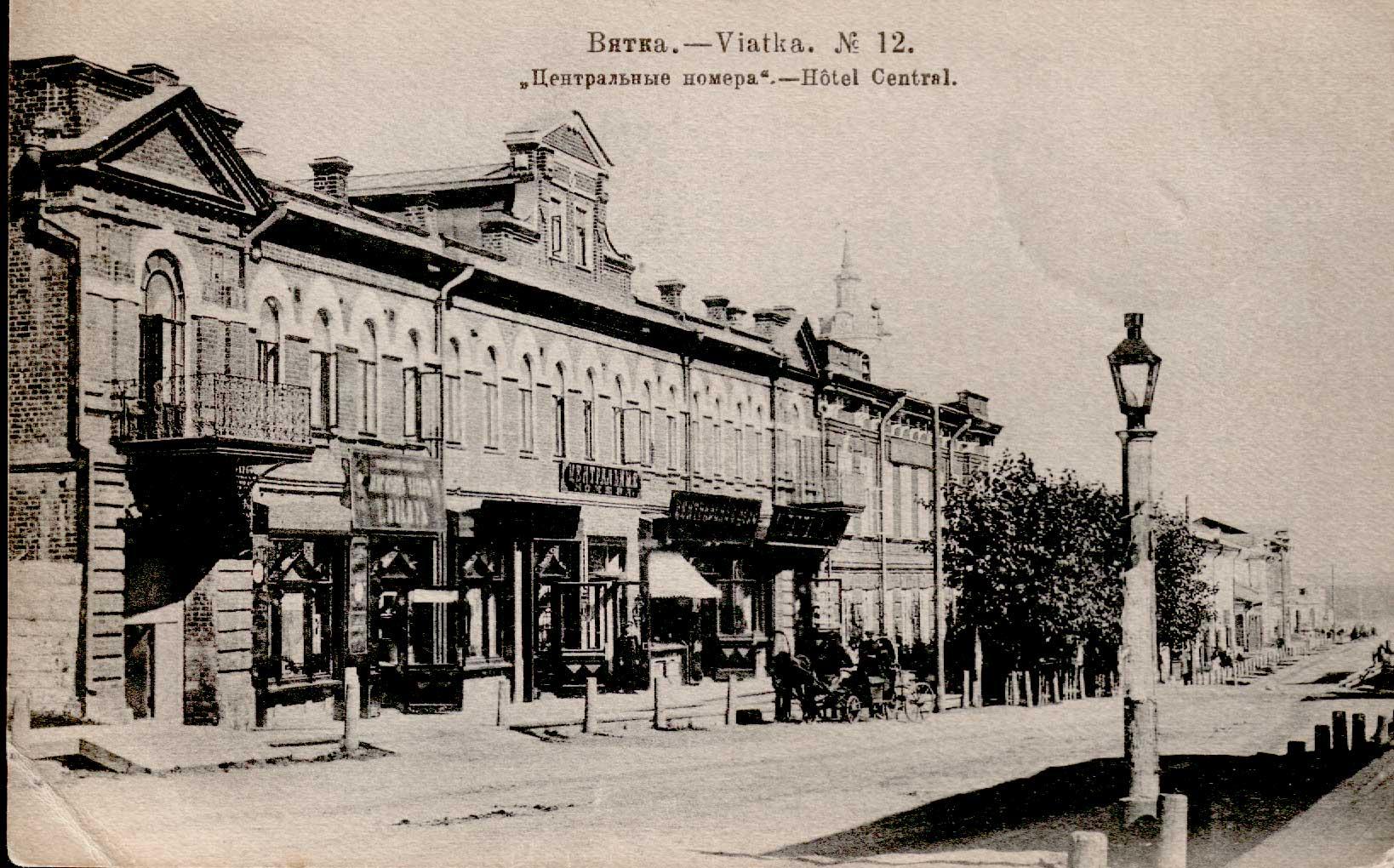 Гостиница «Центральные номера»