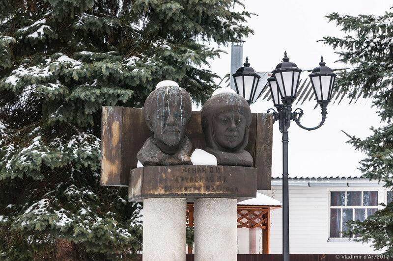 Памятник В.И. Ленину и Н.К. Крупской. Ярополец.