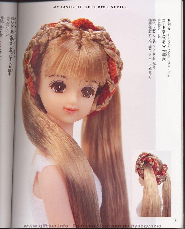 Как сделать куклы с короткими волосами причёски 172