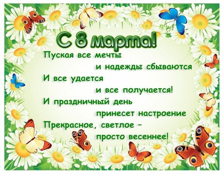 С 8 марта, милые женщины. Обсуждение на LiveInternet - Российский Сервис Онлайн-Дневников