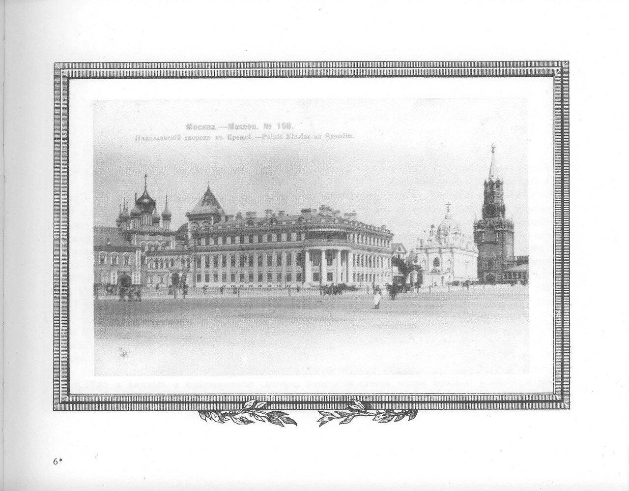 Старая открытка москвы