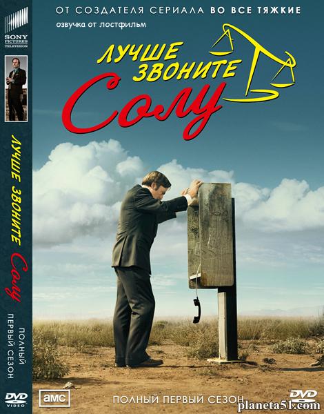 Лучше звоните Солу (1 сезон: 1-10 серии из 10) / Better Call Saul / 2015 / ПМ (LostFilm) / WEB-DL (720p)