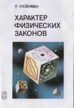 Книга Характер физических законов, Фейнман Р., 1987