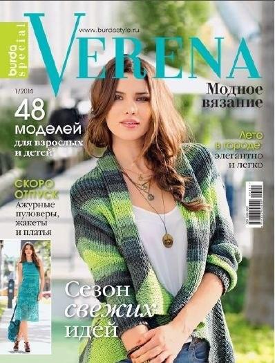 Книга журнал Verena. Спецвыпуск №1 (2014)