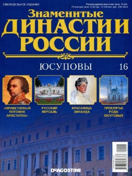 Книга Журнал: Знаменитые династии России №16 (2014)
