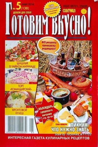 Книга Газета: Готовим вкусно! №5 (130) (март 2014)