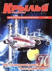 Журнал Книга Крылья Родины №1 2010