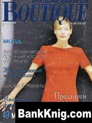 Boutique: итальянская мода №3, 1999