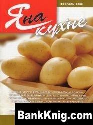 Журнал Я на кухне №2 2008