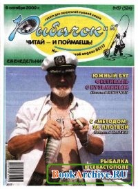 Журнал Рыбачок № 37 2009