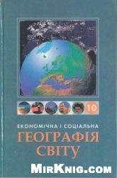 Економічна і соціальна географія світу. 10 клас