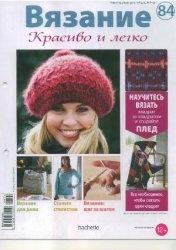 Журнал Вязание. Красиво и легко! № 84 2013