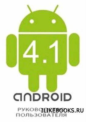 Книга Коллектив - Android 4.1. Руководство пользователя