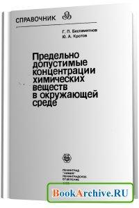 Книга Предельно допустимые концентрации химических веществ в окружающей среде