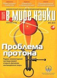 Журнал В мире науки №4 2014