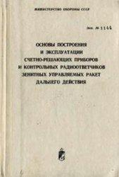 Книга Основы построения и эксплуатации счетно-решающих приборов и контрольных радиоответчиков зенитных управляемых ракет дальнего действия