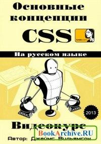 Книга CSS: Основные концепции