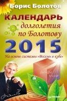 Книга Календарь долголетия по Болотову на 2015 год