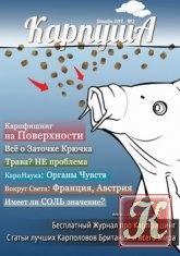 Журнал Книга Карпуша № 3 2014