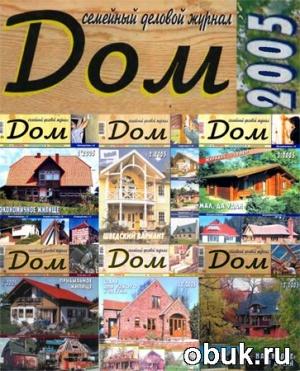 Журнал Архив журнала Дом №1-12, 2005