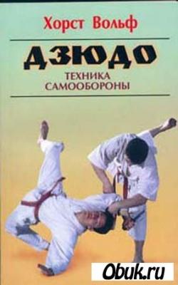 Книга Хорст Вольф Дзюдо. Техника самообороны. (2002) PDF