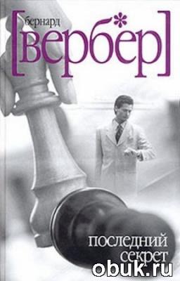 Книга Бернард Вербер - Последний секрет (аудиокнига)